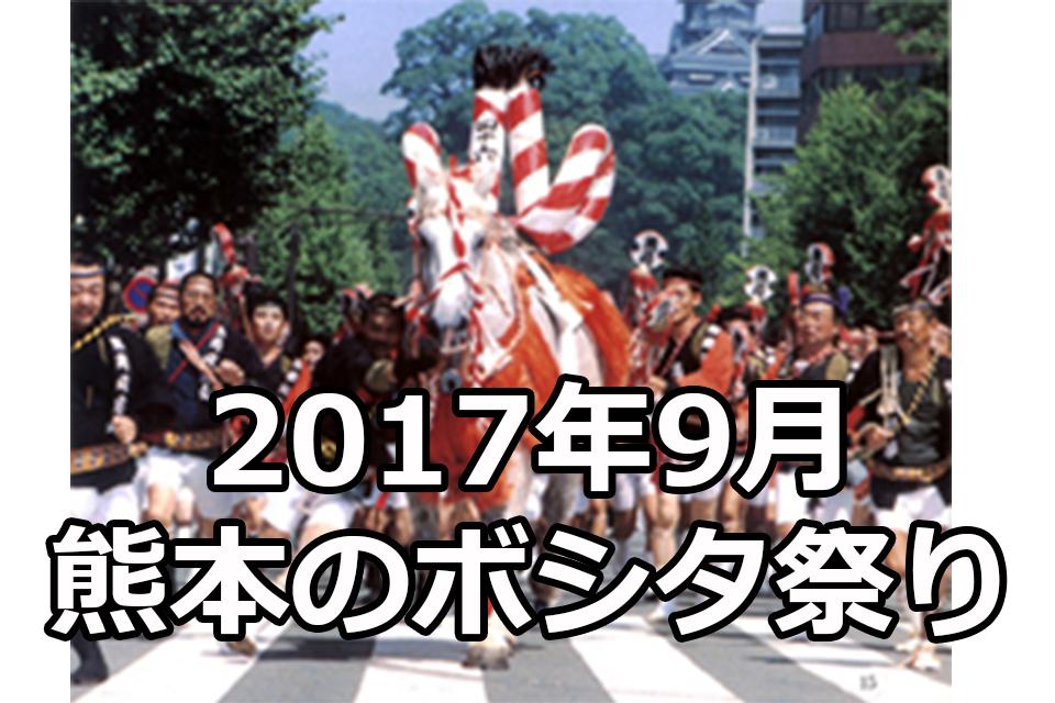 2017年9月藤崎八旛宮例大祭(熊本)のお祭りの日程や内容!ボシタって何??