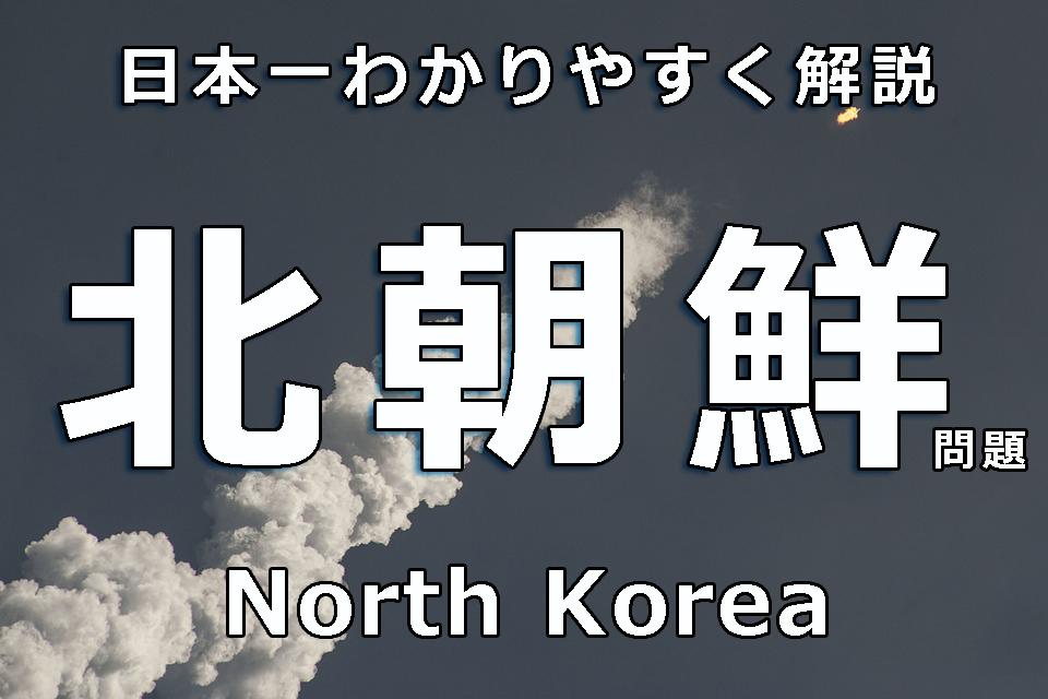 ミサイルはいつ10月に発射?落ちるのどこで日本のJアラートの避難方法は?