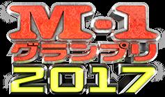 M-1グランプリ2017の決勝進出者と出場順発表!歴代の結果と予想は?