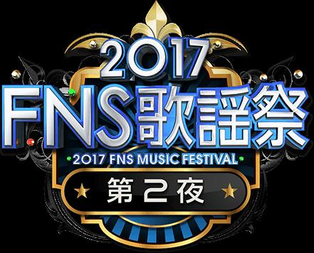 【FNS歌謡祭2017第2夜】タイムテーブルとセットリスト!時間別の見どころは?