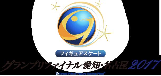 グランプリファイナル 2017名古屋の結果速報と滑走順や出場選手は?得点や日程は?
