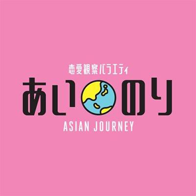 あいのり新【Asian Journey】第1話ネタバレと感想や考察は?