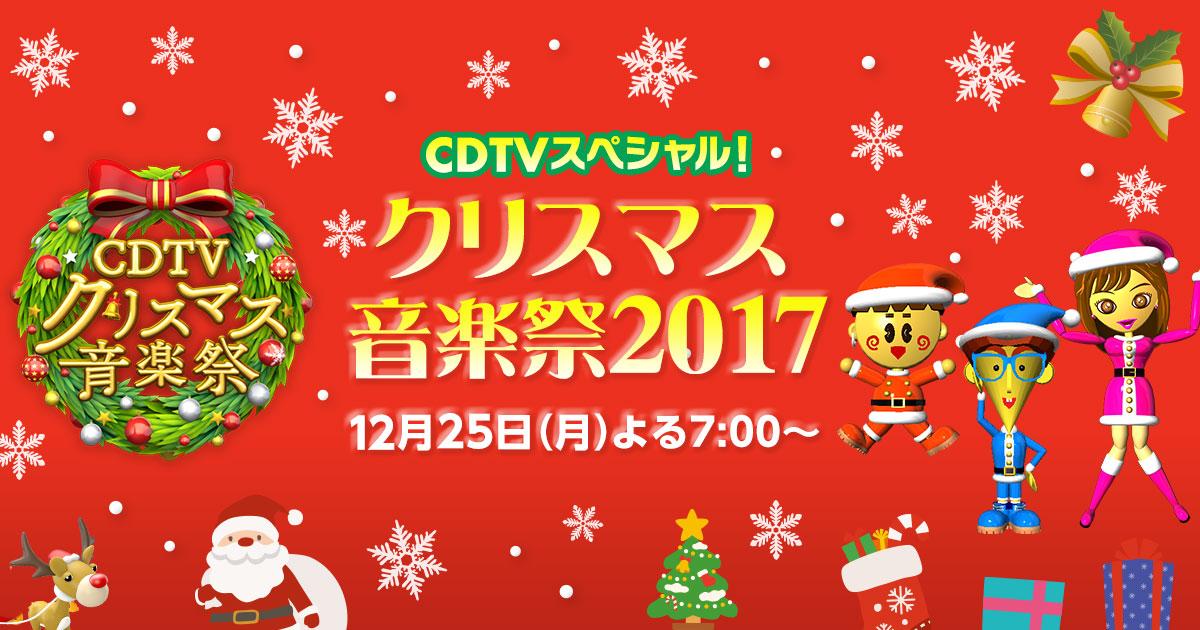 【CDTVスペシャル!クリスマス音楽祭2017】曲順と出演者!乃木坂や欅坂の時間や見どころは?
