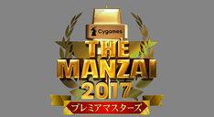 THE MANZAI 2017 出場者と日程や時間は?とろサーモンのネタは?