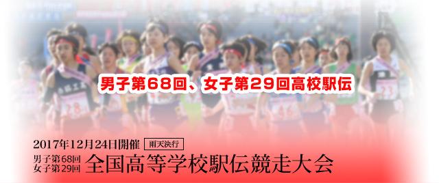 全国高校駅伝 2017【男子】の予想と優勝候補は?出場校と結果速報!
