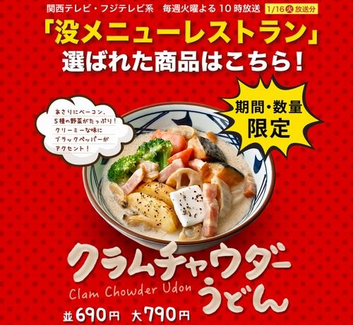 クラムチャウダーうどん・丸亀製麺の期間はいつまで?値段やカロリー&販売店と感想も!