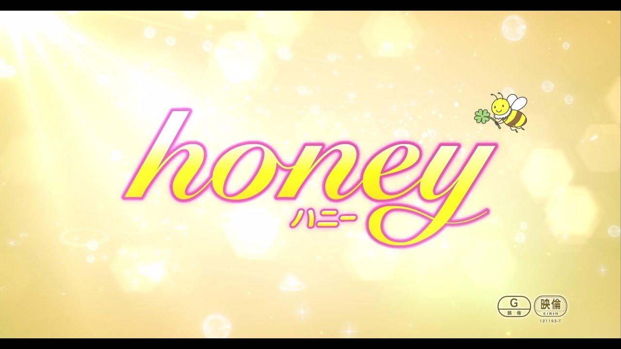 平野紫耀の映画【honey】の公開日はいつ?あらすじや監督とキスシーンは?