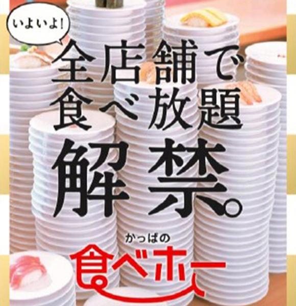 かっぱ寿司で食べホーのメニューや値段は?予約や期間はいつまで?
