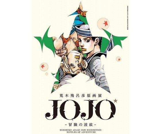 荒木飛呂彦原画展 JOJOのチケットの買い方は?期間や混雑と感想は?