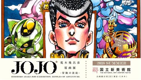 荒木飛呂彦原画展 JOJOの期間や場所は?チケットの買い方やグッツは?