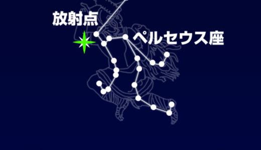 ペルセウス座流星群【 2018 】場所や方角は?いつが見頃で天気は?